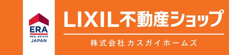 LIXIL不動産ショップ 株式会社カスガイホームズ